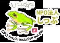 NPO法人 しっぷ